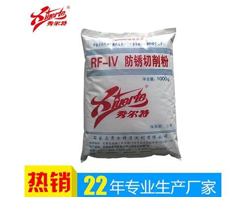 RF-IV 防锈切削粉